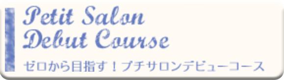 プチサロンデビューコース講習料 ¥113,400(税込)